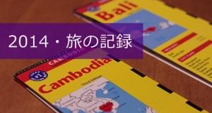 2014cambodia-bali-bannar