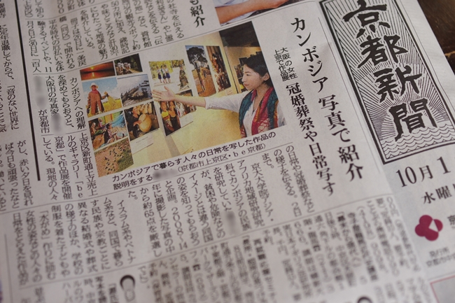 祝☆新聞掲載