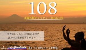 web_banner_108_2015_page_jpn-thumb-672x392-2072