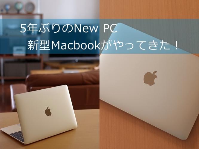 5年ぶりのNew PC!新型MacBookがやってきた(2015年の話)