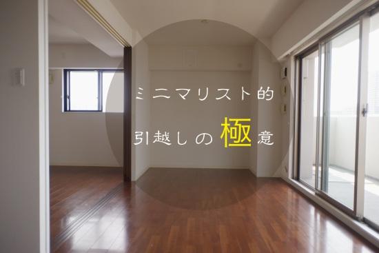 ミニマリスト的引越しの極意〜人生を変える断捨離術〜