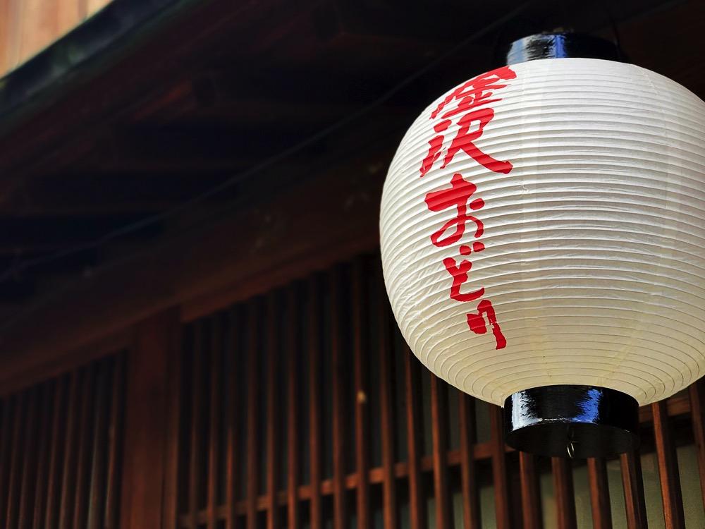 Kanazawa sep24