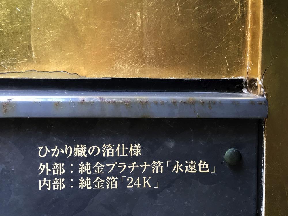 Kanazawa sep25