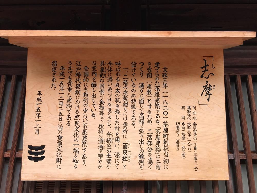 Kanazawa sep29