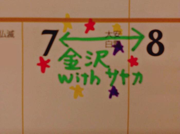 Kanazawa sep33