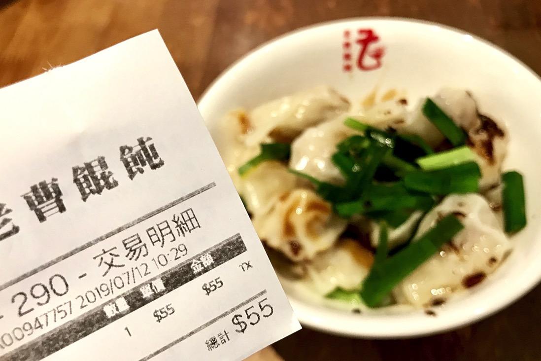 Taiwan201900016