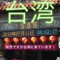 これだけ知っておけば弾丸もOK!?はじめての台湾旅行、お金と市内アクセスのお話。