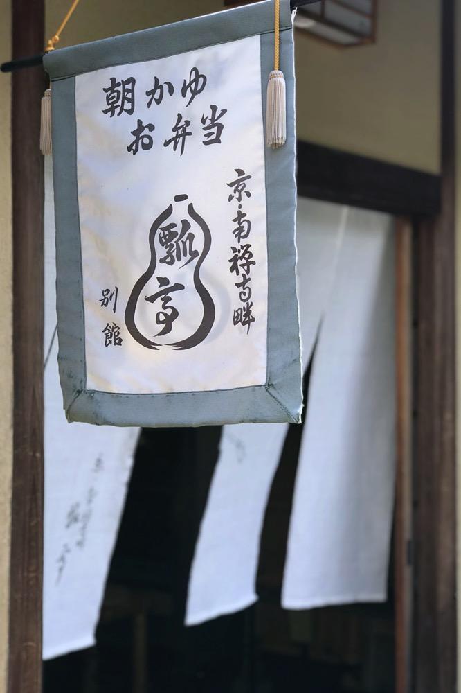 Kyotoretreat00013