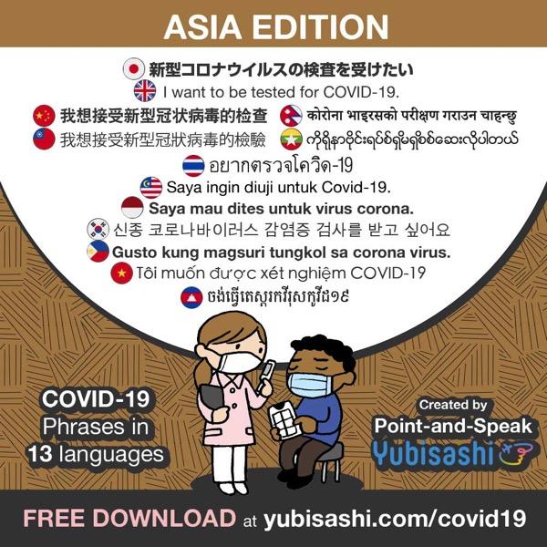 Yubisashi asia