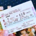 東海道新幹線をお得に乗ろう!GoTo東京で出張ヨガ教室をしてきたよ
